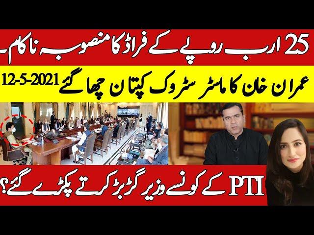 پچیس ارب روپے کے فراڈ کا منصوبہ ناکام، عمران خان چھا گئے