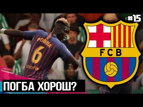 FIFA 19 - КАРЬЕРА ТРЕНЕРА ЗА БАРСЕЛОНУ [#15]   ШАГ ДО ФИНАЛА? БИТВА ЗА ПЕРВУЮ СТРОЧКУ!