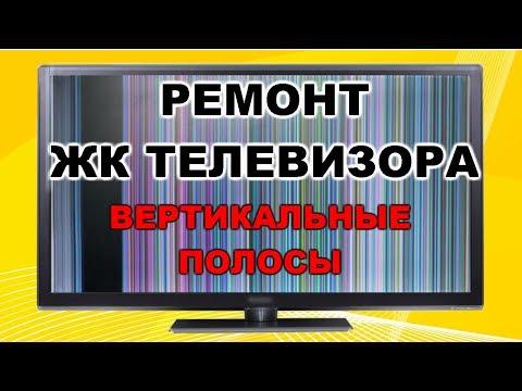 Ремонт ЖК телевизора. Вертикальные полосы на изображении.