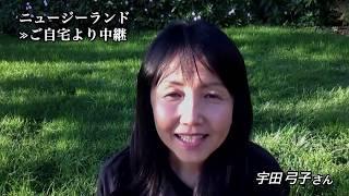 ニュージーランドよりマオリ子守唄を紹介 ビデオレターfrom 宇田弓子