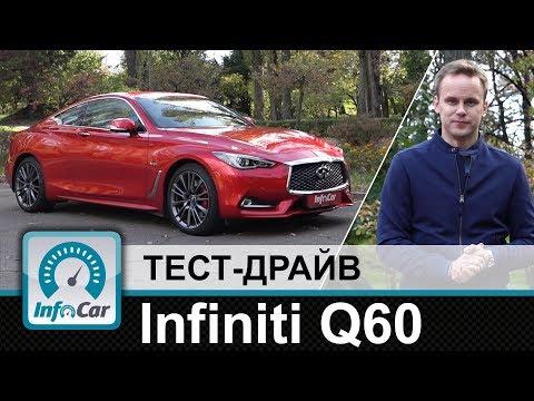 Infiniti  Q60 Купе класса A - тест-драйв 1