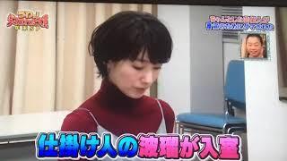 Hey!say!JUMP山田涼介が餌食。波瑠の笑顔が可愛い‼︎ドッキリ