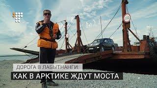 Дорога в Лабытнанги: как в Арктике ждут моста