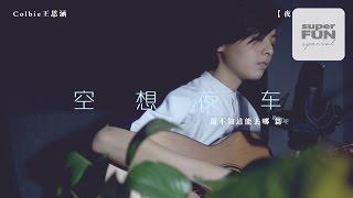 【夜未央練唱室】空想夜車 Cover - Colbie 王思涵