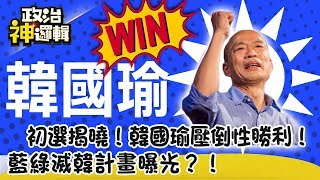 《政治神邏輯》初選揭曉!韓國瑜壓倒性勝利!藍綠滅韓計畫曝光?!