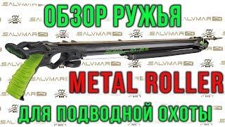 Подводный арбалет роллерган Salvimar Metal Roller 105 от компании МагазинCalipso dive shop - видео 2