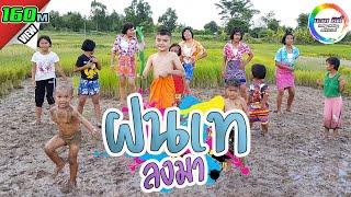 ฝนเทลงมา - กาเน็ต สะเลอปี้ [Cover MV] น้องอินดี้ ทีมเต้น บะเคซิตี้