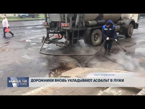Новости Псков 08.10.2018 # Дорожники вновь укладывают асфальт в лужи