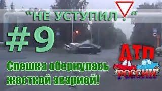 """""""Не уступил!"""" #9 """"Я же включил поворотник!? 10.08.18"""
