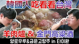 韓國人吃看看台灣!羊肉爐&金門高粱酒_韓國歐巴