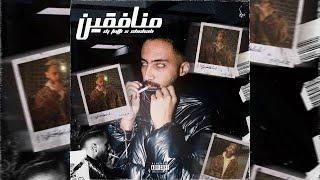 DJ Totti X Shehab - Monafqeen (Audio) | دي جي توتي و شهاب - منافقين تحميل MP3