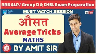 RRB GROUP D / RRB ALP, SSC CHSL | Average Tricks | औसत | Maths Tricks | Online Coaching For Railway
