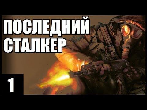 S.T.A.L.K.E.R. Последний Сталкер #1. МИСТИЧЕСКОЕ НАЧАЛО!