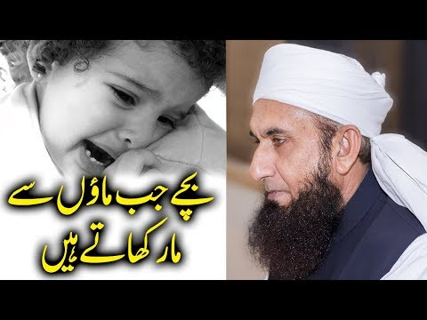 Mothers - بچوں پر ظلم | Molana Tariq Jameel Latest Bayan 05-Feb-2019
