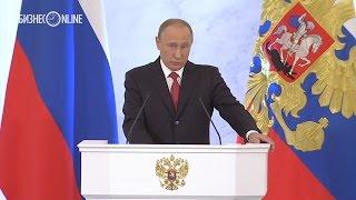 Смотреть онлайн Выступление президента РФ 01.12.2016