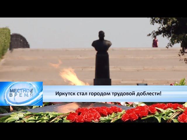 Иркутск стал городом трудовой доблести!