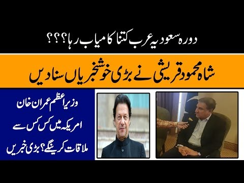 Good News For Pakistan | Know more from Shah Mehmood Qureshi