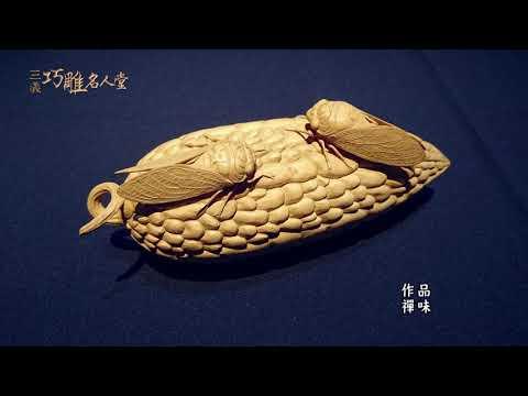 三義巧雕名人堂-木雕師 陳德隆