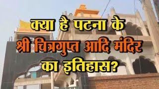 Chitragupta Aadi Mandir || देश का सबसे महत्वपूर्ण कायस्थ-धाम || Patna || Bihar - Download this Video in MP3, M4A, WEBM, MP4, 3GP