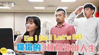 【魯蛇辦公室】Go!Go!Let's GO 職場的3種開外掛人生