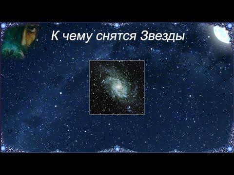 К чему снятся Звезды (Сонник)