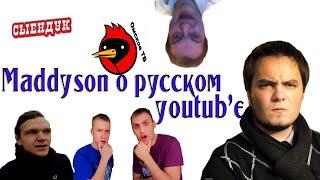 Maddyson о русском Youtub