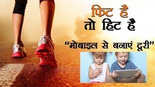 WHO की चेतावनी: एक घंटे से ज्यादा टीवी-मोबाइल का प्रयोग बच्चों के लिए खतरनाक