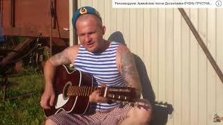 Армейские песни Десантник