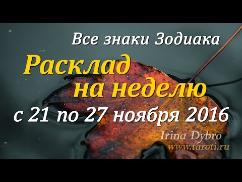 Гороскоп для козерога на октябрь 2016 от василисы володиной