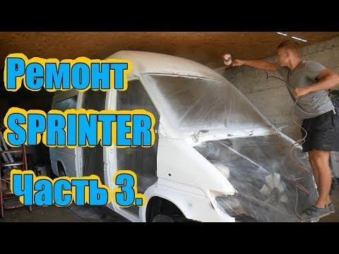 Mercedes Sprinter ПОКРАСКА РЕМОНТ СВОИМИ РУКАМИ ЧАСТЬ 3.