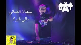 DJ BAT سلطان العماني - مالي غيرك ريمكس تحميل MP3