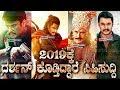 Darshan Latest Movies Update 2019 | Challenging Star Darshan Upcomming Movies Update|Madakari Nayaka