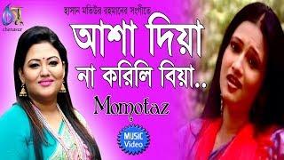 Asha Dia Na Korili Biya [ আশা দিয়া না করিলি বিয়া ] Momtaz । Bangla New Folk Song