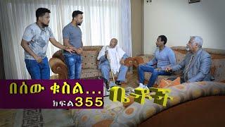 "Betoch   ""በሰው ቁስል ...""Comedy Ethiopian Series Drama Episode 355"