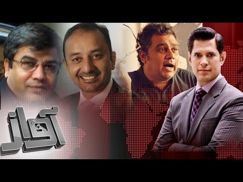Saleem Shahzad Ka Siyasi Mustaqbil Kia? | Awaz | SAMAA TV | 06 Feb 2017