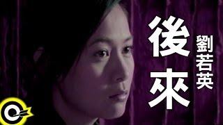 劉若英 René Liu【後來 Later】Official Music Video
