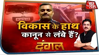 Kanpur Police Encounter:  गैंग्स्टर Vikas Dubey के हाथ कानून से लंबे हैं ? Dangal With Rohit Sardana