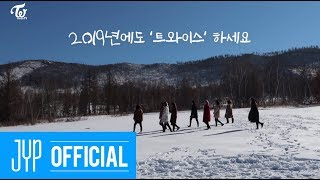 """TWICE TV """"올해 제일 잘한 일(The Best Thing I Ever Did)"""" EP.02"""