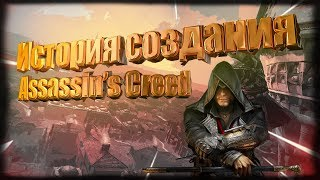 История создания Assassin's Creed