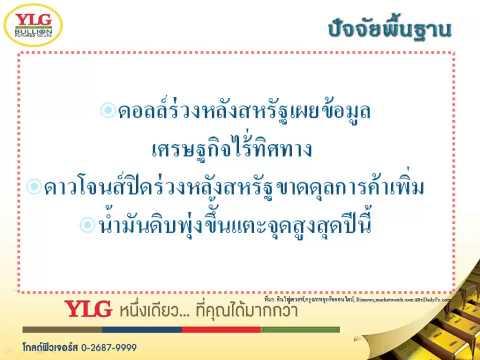 YLG บทวิเคราะห์ราคาทองคำประจำวัน 06-05-15