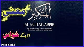 Ya Mutakabbir Ki Fazilat Ya Mutakabbir Ka Wazifa - ฟรีวิดีโอออนไลน์