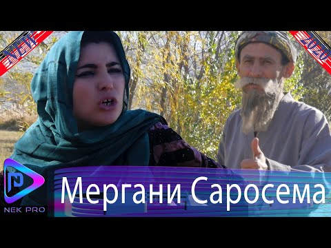 Бобои Мерган - Саросемахай
