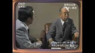 元首相岸信介氏、日本は「侵略」だったと発言!