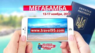 МЕГАБАМБА -  Чистый паспорт (c 13 ноября 2017)