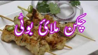 30 sec New WhatsApp status Chicken Malai boti without oven recipe/ jumma Mubarak Special