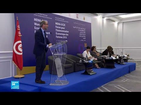 العرب اليوم - شاهد: تونس تحتضن منتدى التمكين الاقتصادي للمرأة في الشرق الأوسط وشمال أفريقيا