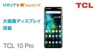TCL 10 Pro Ember Gray 【正規品】