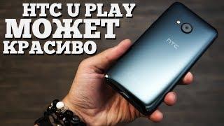 HTC U Play - Распаковка и мнение