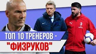 ТОП 10 Тренеров -