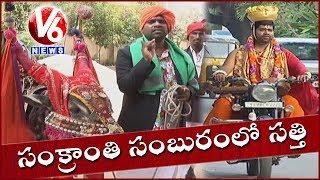 Bithiri Sathi Acts As Sankranthi Haridasu And Basavanna | Sankranthi Festival | Teenmaar News | V6